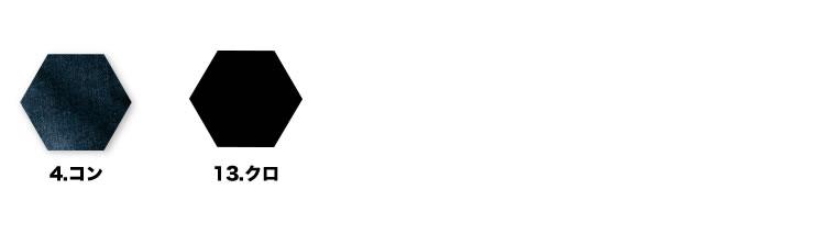 8930-554【寅壱】 【秋・冬作業服】 デニム蛇腹-カーゴパンツ着用イメージ カラバリ
