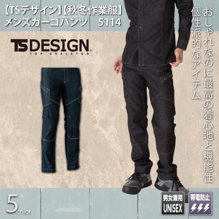 【TSデザイン】【秋冬作業服】メンズカーゴパンツ 5114