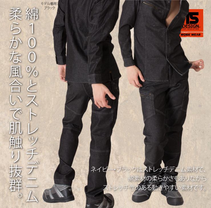 【TSデザイン】【秋冬作業服】メンズカーゴパンツ 5114  サブ