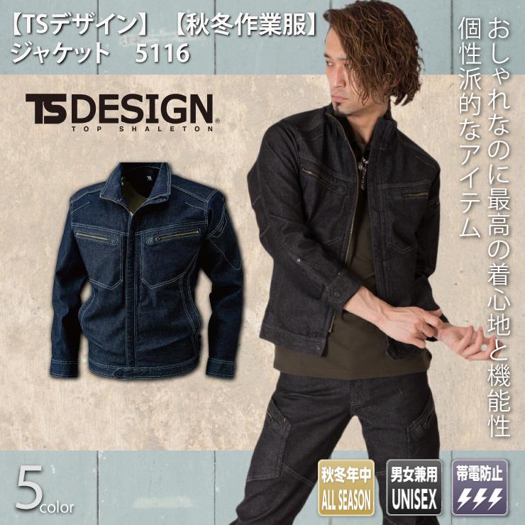 【TSデザイン】 【秋冬作業服】ジャケット 5116