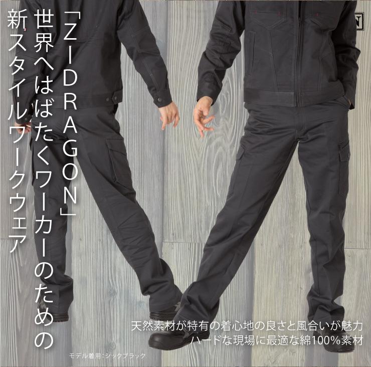 【Z-DRAGON】【秋冬作業服】71202ノータックカーゴパンツ サブ