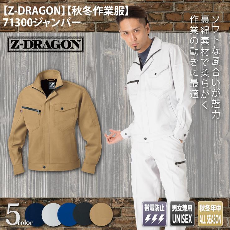 【Z-DRAGON】【秋冬作業服】71300ジャンパー メイン