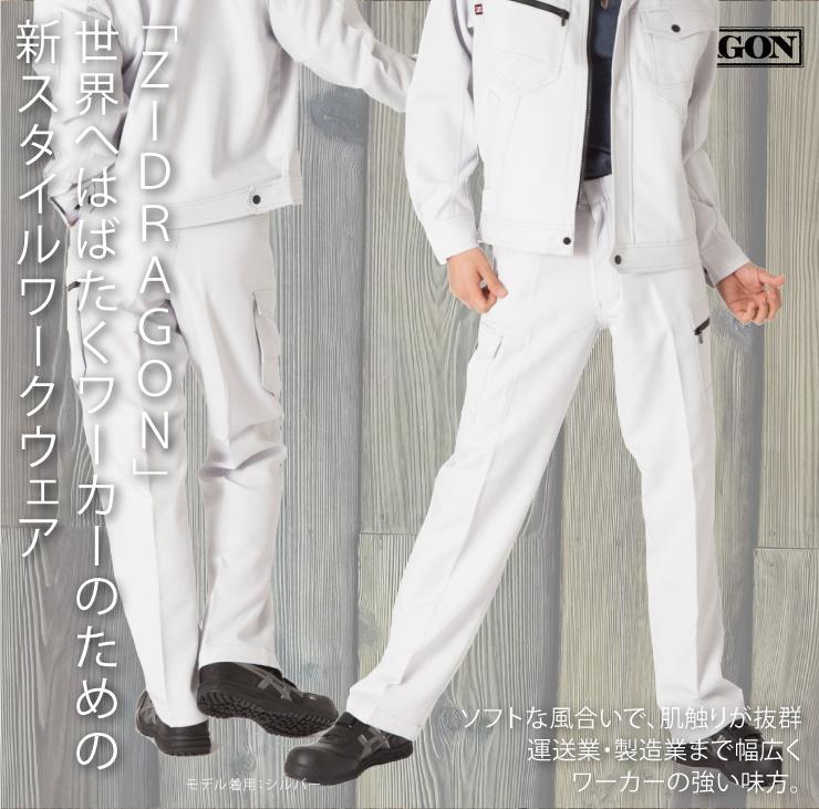 【Z-DRAGON】【秋冬作業服】71302ノータックカーゴパンツ サブ