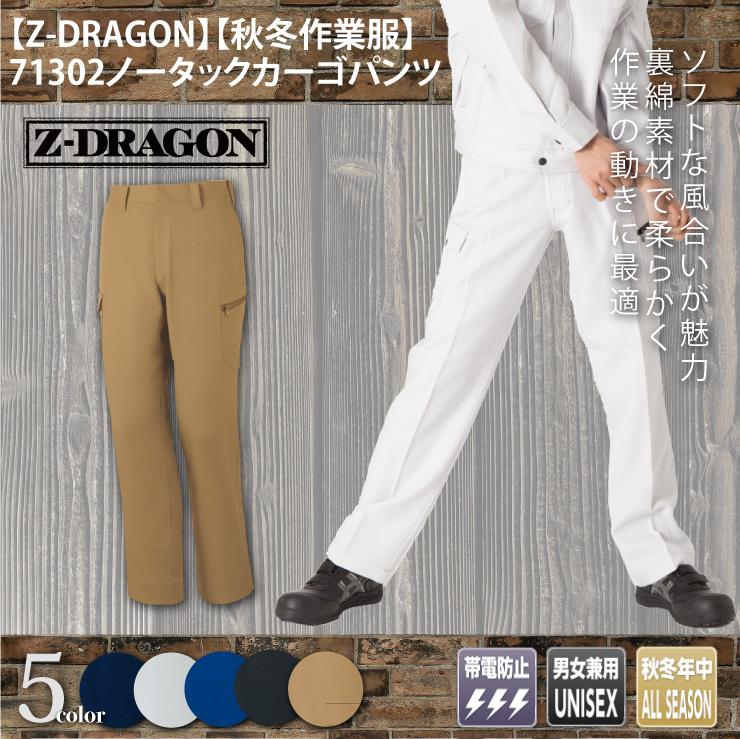【Z-DRAGON】【秋冬作業服】71302ノータックカーゴパンツ メイン