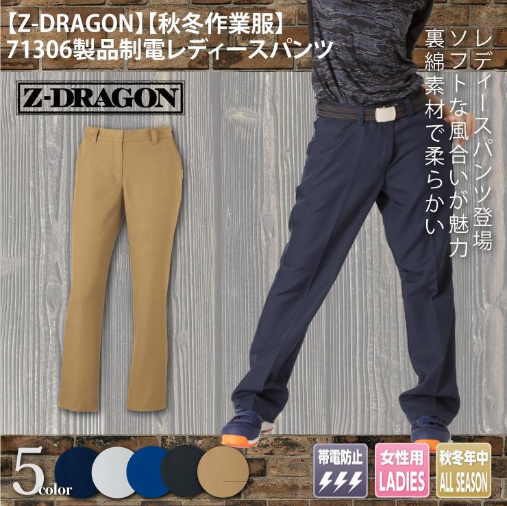【Z-DRAGON】【秋冬作業服】71306レディースパンツメイン