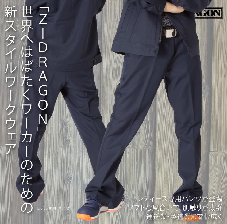 【Z-DRAGON】【秋冬作業服】71306レディースパンツサブ
