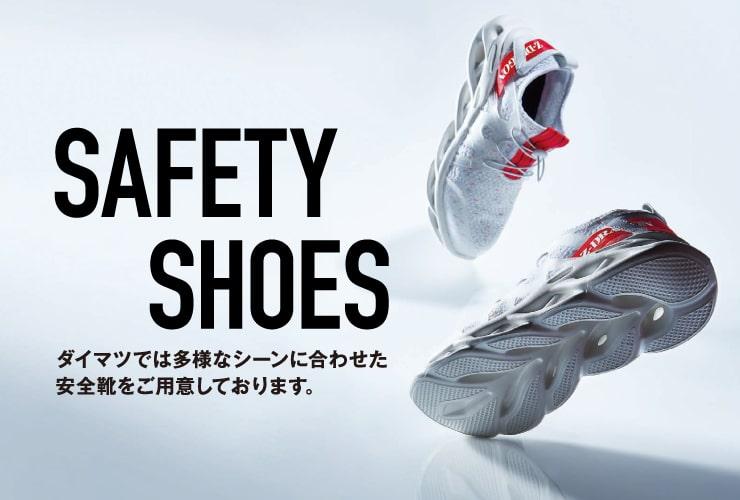 ダイマツ安全靴