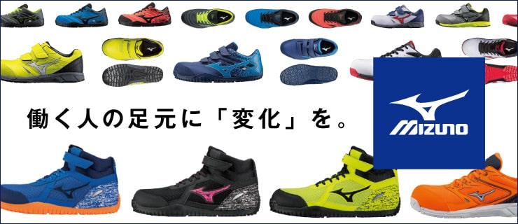 ミズノ安全靴