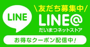 LINE@でお得なクーポン配信中!