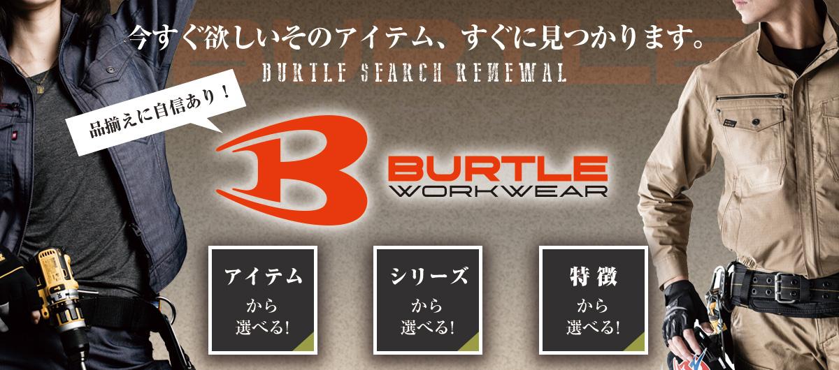 BURTLE(バートル)作業服特集