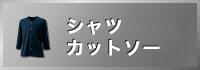 【寅壱】鯉口シャツ