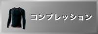【寅壱】インナー