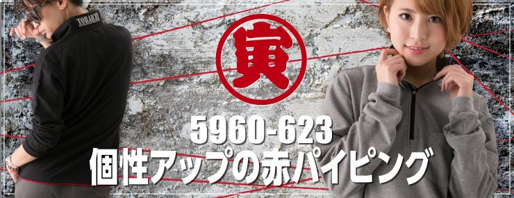 寅壱5960ー623 個性アップの赤パイピング
