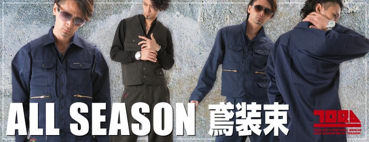 【寅壱】オールシーズン鳶装束