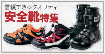 【寅壱】安全靴信頼できるクオリティ