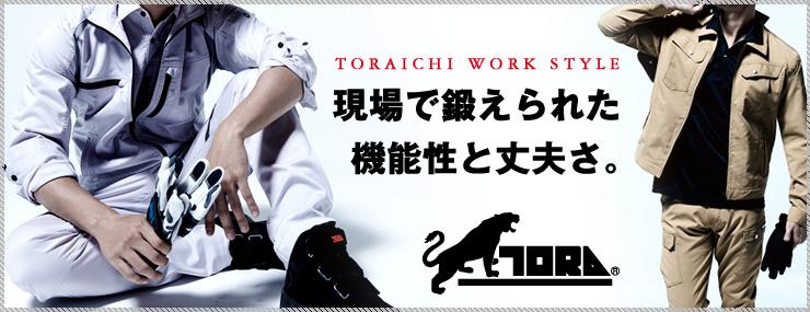 【寅壱】メーカー特集