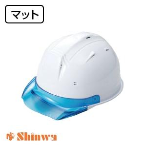 【【shinwa(シンワ)】マット塗装 shinwa シンワ  ヘルメット SS-19V