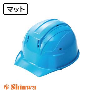 【shinwa(シンワ)】マット塗装 shinwa シンワ  ヘルメット SS-18V