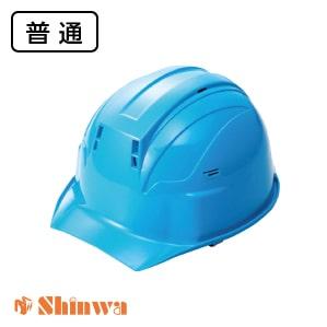 【shinwa(シンワ)】普通タイプ shinwa シンワ  ヘルメット SS-18V