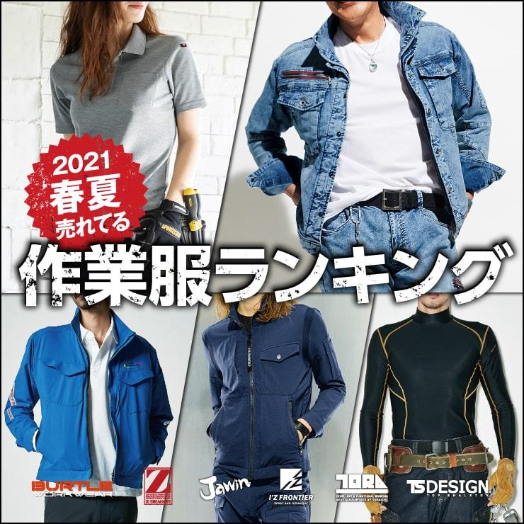 今年一番売れている作業服ランキングSP