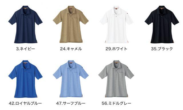 半袖ポロシャツ(507)