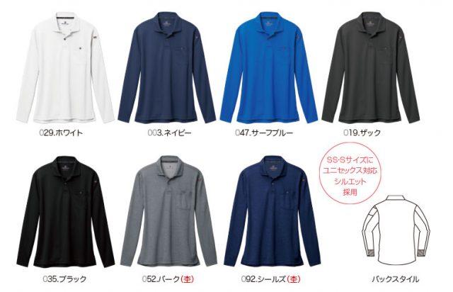 長袖ポロシャツ(665)