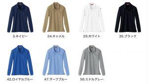 長袖ポロシャツ(505)