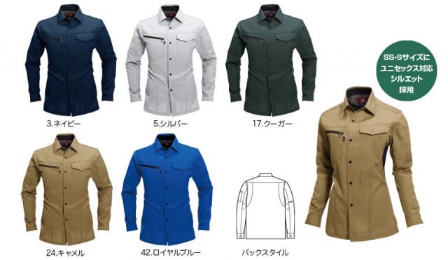 長袖シャツ(7091)