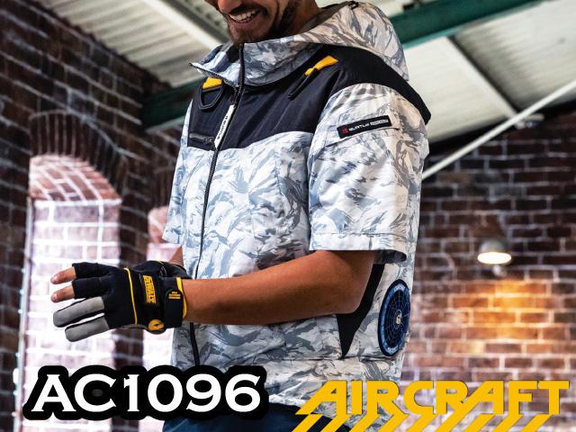 バートル(BURTLE)エアークラフトAC1096空調服