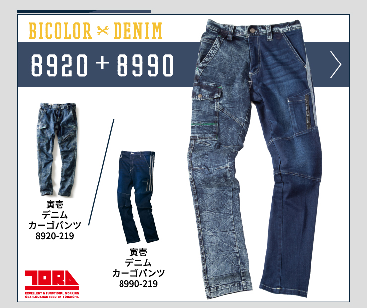 寅壱8920+8990