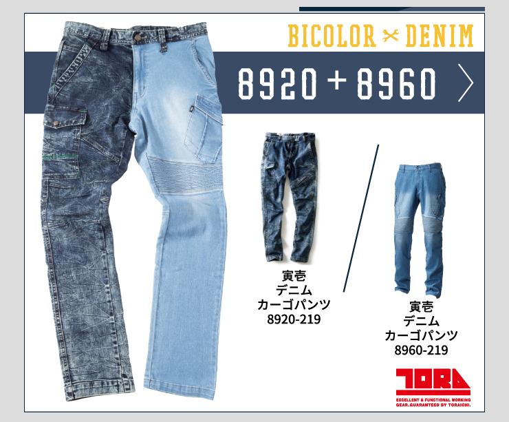 寅壱8920+8960