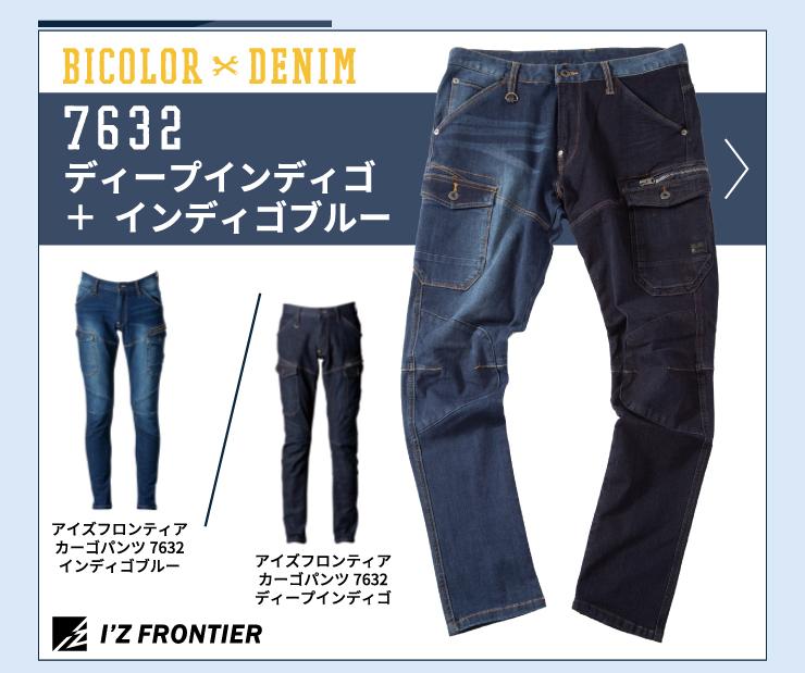 アイズフロンティア7632-1