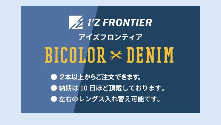 I'z Frontierバイカラーデニム