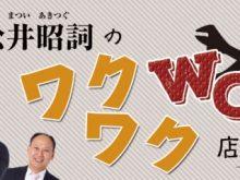 松井社長ブログ画像