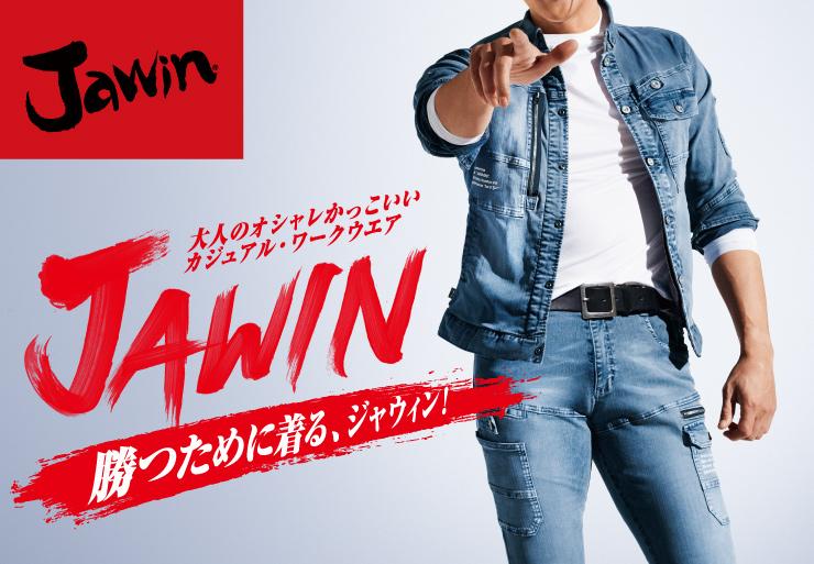 JAWIN(自重堂)|ジャウィンTOPバナー