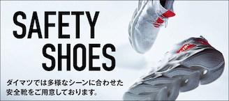多様なシーンに合わせた安全靴をご用意