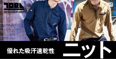 【寅壱】ニットウェア・ポロシャツ デザイン性と着心地を両立
