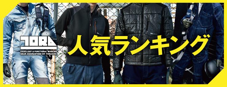 【寅壱】ランキング