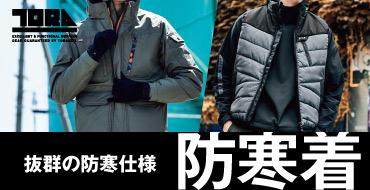 【寅壱】防寒着 オシャレに差を付けろ!