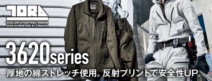 寅壱3620シリーズ