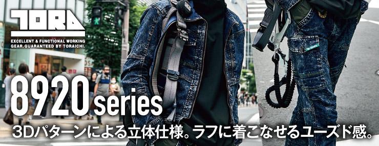 寅壱8920シリーズ