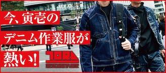 寅壱のデニム作業服