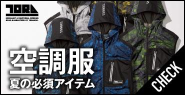 【寅壱】空調服 オシャレに差を付けろ!